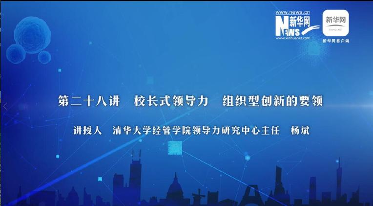第28期:楊斌講解創新型組織的要領