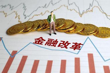 金融委辦公室發布11條金融改革措施