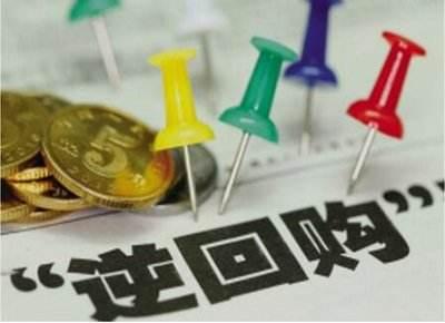 """3天3700亿元 央行逆回购本周""""三连击"""""""