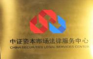 中证法律服务中心与宁波签署诉调对接合作协议