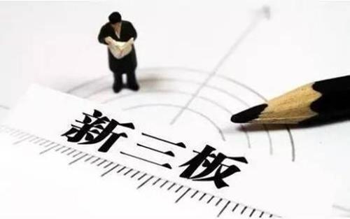 私募机构备战新三板 建议个人投资注意风险