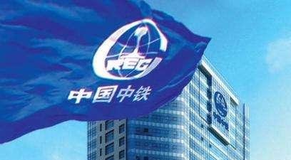 中國中鐵:提升投資者關係管理水平