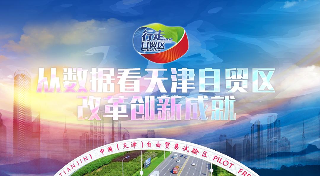 从数据看天津自贸区改革创新成就