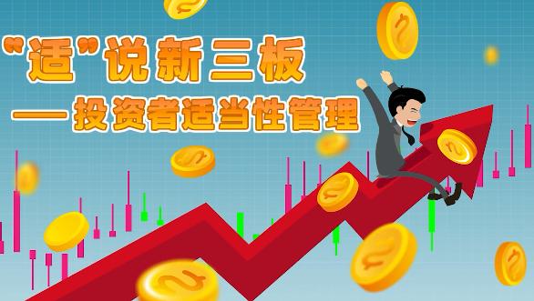 """""""適""""説新三板——投資者適當性管理"""