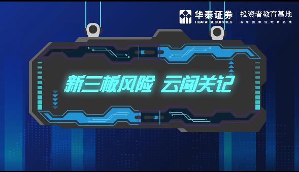"""""""新三板風險""""雲闖關記"""