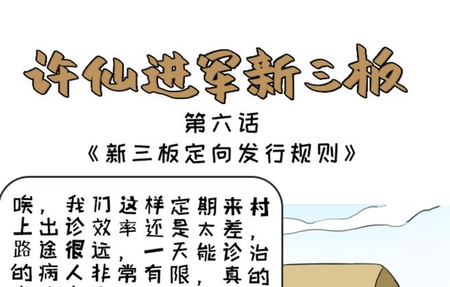 【漫畫】《許仙進軍新三板》第六話:定向發行規則