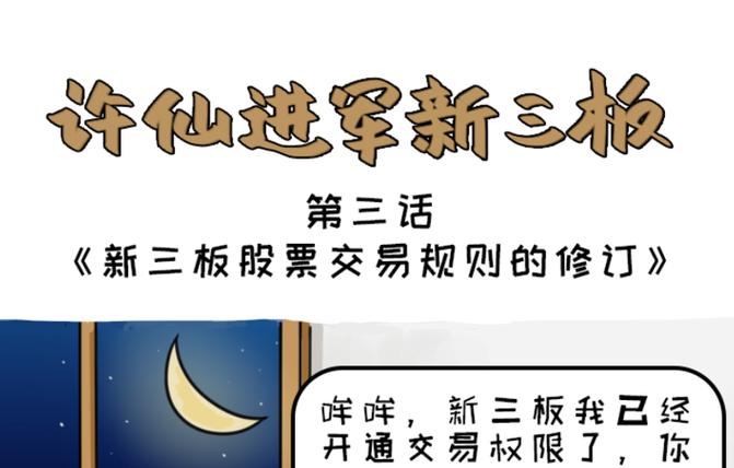 【漫畫】《許仙進軍新三板》第三話:交易規則的修訂