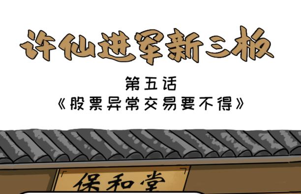 【漫畫】《許仙進軍新三板》第五話:股票異常交易要不得