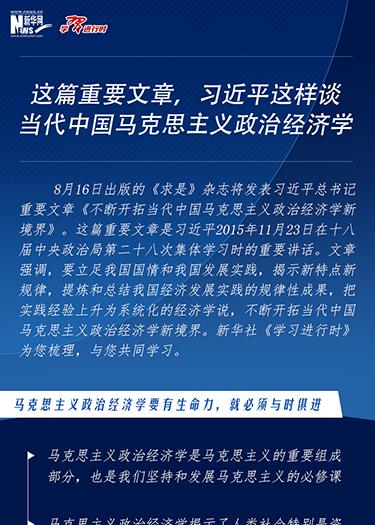 这篇重要文章,习近平这样谈当代中国马克思主义政治经济学