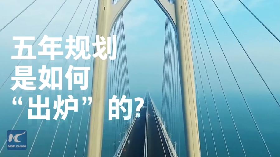 """中国如何规划未来?""""洋记者""""带你读懂""""五年规划"""""""