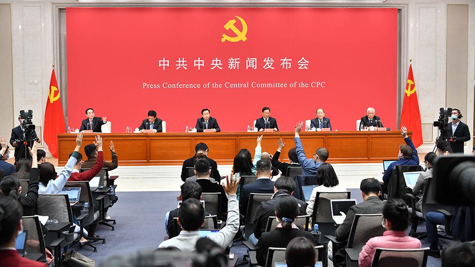 中共中央举行新闻发布会介绍党的十九届五中全会精神
