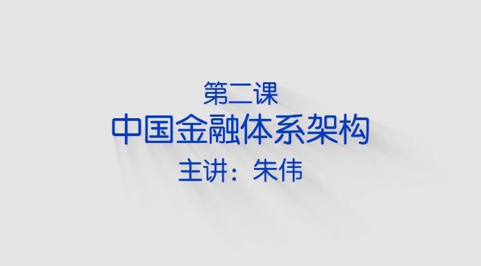 一课听懂中国金融体系架构