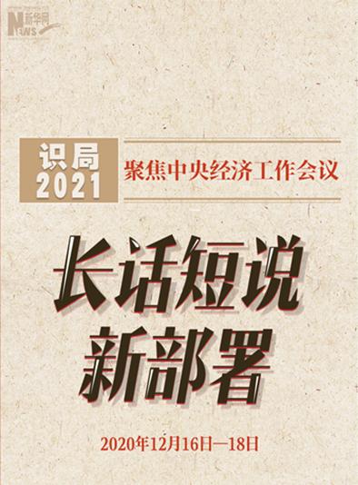 识局2021|定调明年决策 长话短说新部署