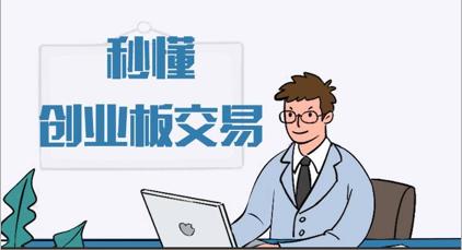 【漫画】秒懂创业板交易