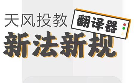 """【漫画】天风投教""""翻译神器"""",今日首发"""