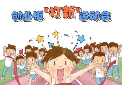 """【漫画】创业板""""打新""""运动会"""