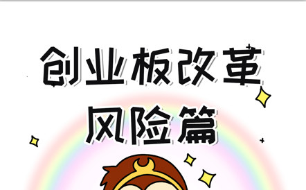 【漫画】创业板改革——风险提示篇