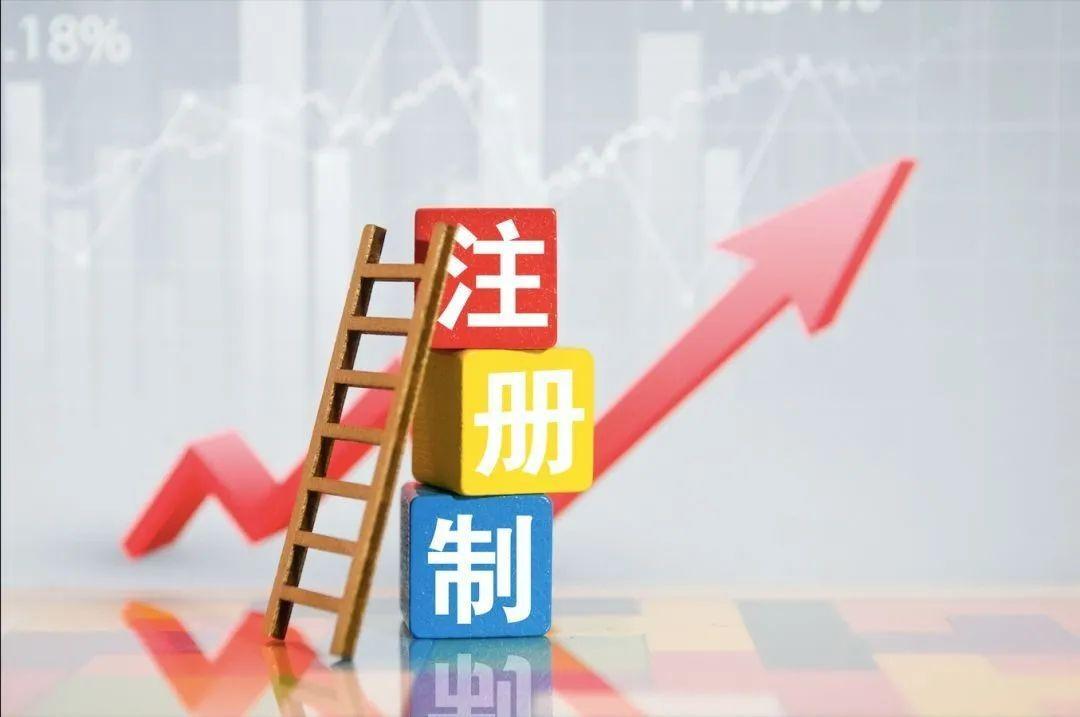 推进注册制改革 完善科创企业融资服务体系