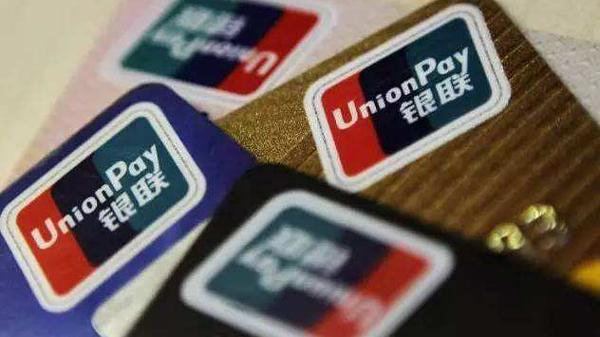 元旦假期第一天 银联卡跨行交易总金额3592亿元