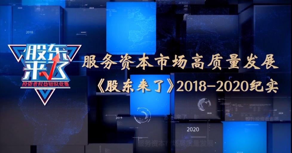 《股东来了》投资者权益知识竞赛2018-2020纪实