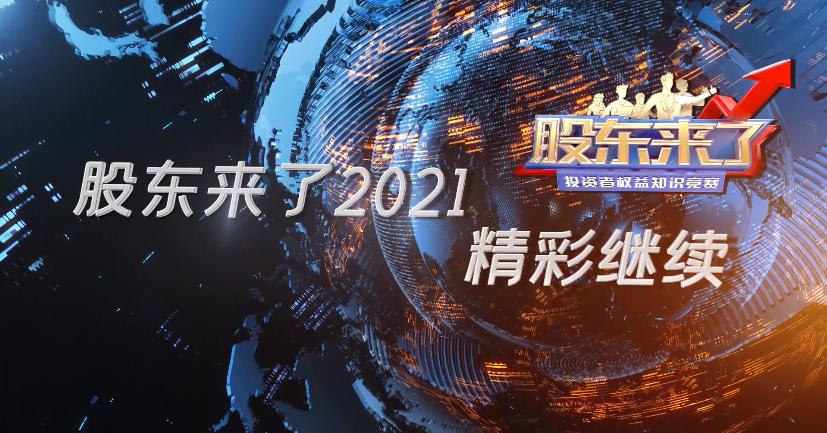 《股东来了》2021正式启动