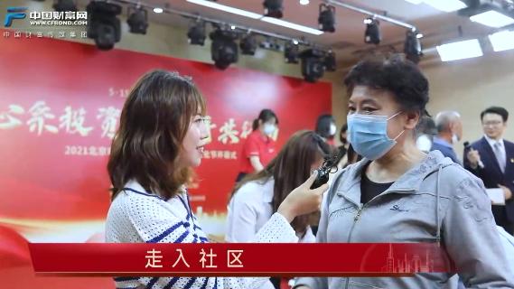 走入社区:北京市社区金融投教文化节开幕