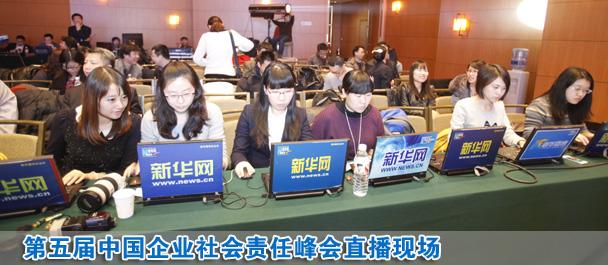 直播:第五屆中國企業社會責任峰會