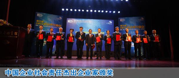 2012年中國企業社會責任傑出企業家頒獎現場