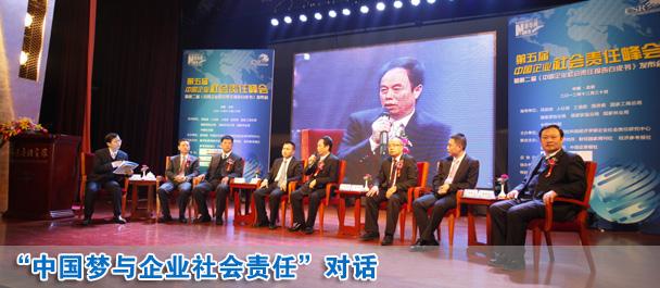 中國夢與企業社會責任對話現場
