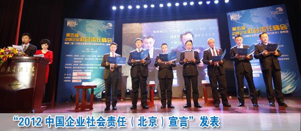 2012中國企業社會責任北京宣言