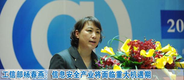 楊春燕:未來五至十年信息安全産業面臨一個重大機遇期