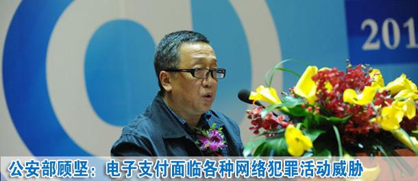 顧堅:去年我國網絡安全刑事犯罪中46.1%為網絡詐騙案
