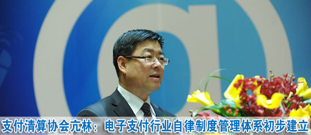 亢林:電子支付行業自律制度管理體係初步建立