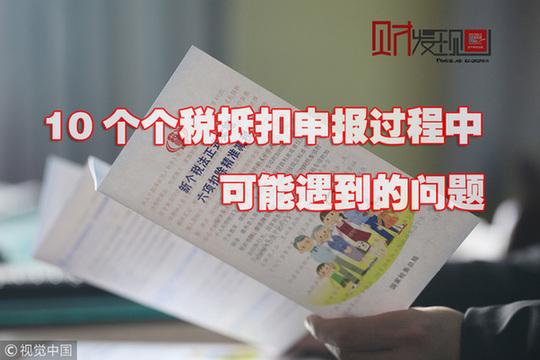 【財·發現】10個個稅抵扣申報過程中可能遇到的問題