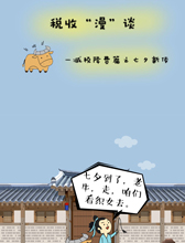 """税收""""漫""""谈——减税降费篇之七夕新传"""