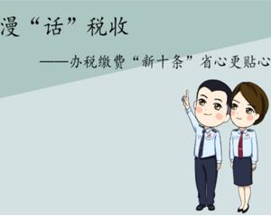 """漫""""话""""税收——办税缴费""""新十条""""省心更贴心"""