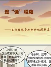 """漫""""話""""稅收——生活性服務業加計抵減新篇"""