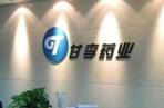 甘李药业再谋IPO:营收靠单一产品 3年花6.5亿推广