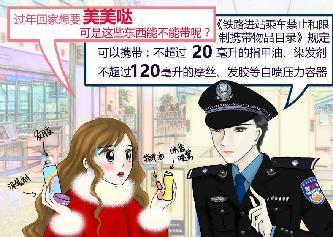 南寧見習警花別出心裁以漫畫詮釋春運出行安全