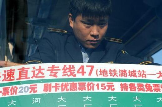 北京至河北大廠開通兩條快速直達公交