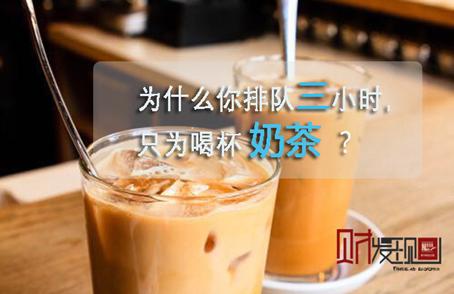為什麼你排隊三小時,只為喝杯奶茶?