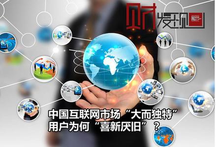 """中國互聯網市場""""大而獨特"""" 用戶為何""""喜新厭舊"""""""