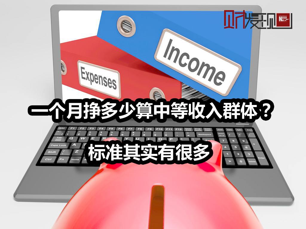 財·發現:一個月掙多少算中等收入群體?標準其實有很多