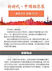 中國經濟策:穩住,我們能進!
