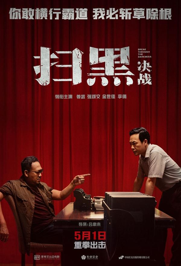 """天富测速平台电影""""五一""""档拥挤堪比春节档 神仙打架还是沦为炮灰?"""