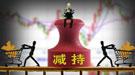 多家上市公司將遭股東大額減持
