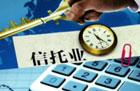 信托资产规模去年压降1.12万亿 融资类单季猛降1万亿