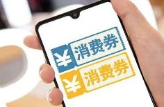 百亿企业消费券面向在京消费者发放
