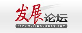 发展论坛logo