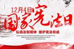 【新華調查】憲法日一周年,你對憲法了解有多少?